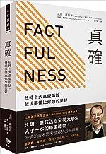 真確:扭轉十大直覺偏誤,發現事情比你想的美好FACTFULNESS:Ten Reasons We're Wrong About the World--and Why Things Are Better Than You Think(Chines...