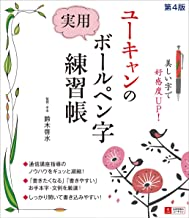 ユーキャンの 実用ボールペン字練習帳 第4版