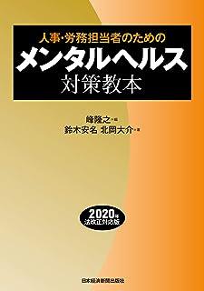 人事・労務担当者のための メンタルヘルス対策教本 (日本経済新聞出版)