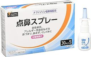 【Amazon.co.jp 限定】【第2類医薬品】 PHARMA CHOICE 点鼻スプレー 鼻炎スプレーN 30mL 5個入り
