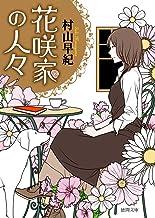 表紙: 花咲家の人々 (徳間文庫) | 村山早紀