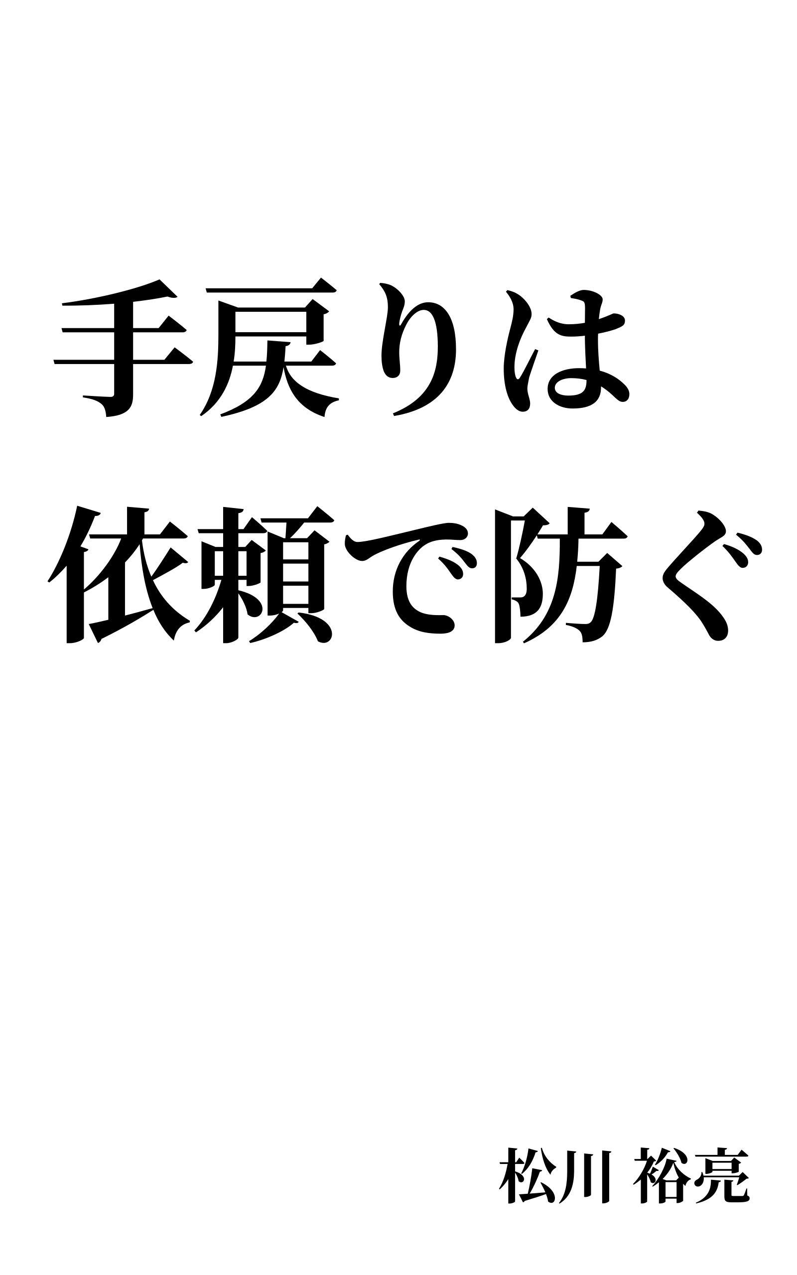 temodori wa irai de fusegu (Japanese Edition)