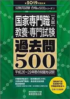 国家専門職[大卒] 教養・専門試験 過去問500 2019年度 (公務員試験 合格の500シリーズ5)
