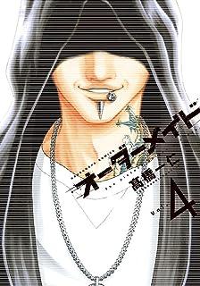 オーダーメイド 4巻 (トレイルコミックス)