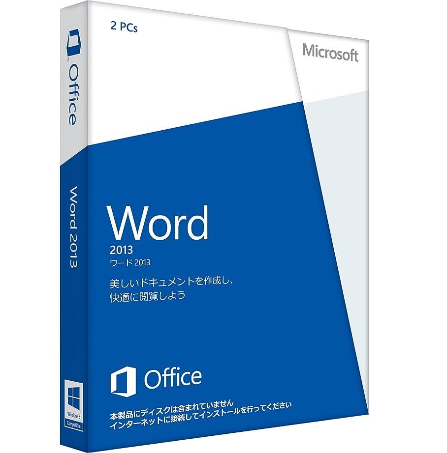 眠っている権威枯渇する【旧商品/2016年メーカー出荷終了】Microsoft Office Word 2013 通常版 [プロダクトキーのみ] [パッケージ] [Windows版](PC2台/1ライセンス)