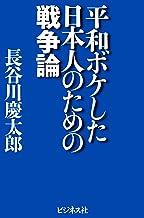 表紙: 平和ボケした日本人のための戦争論 | 長谷川慶太郎