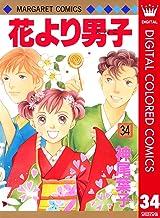 表紙: 花より男子 カラー版 34 (マーガレットコミックスDIGITAL) | 神尾葉子