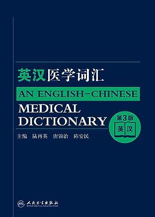 英汉医学词汇