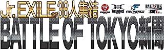 Jr.EXILE世代 BATTLE OF TOKYO新聞