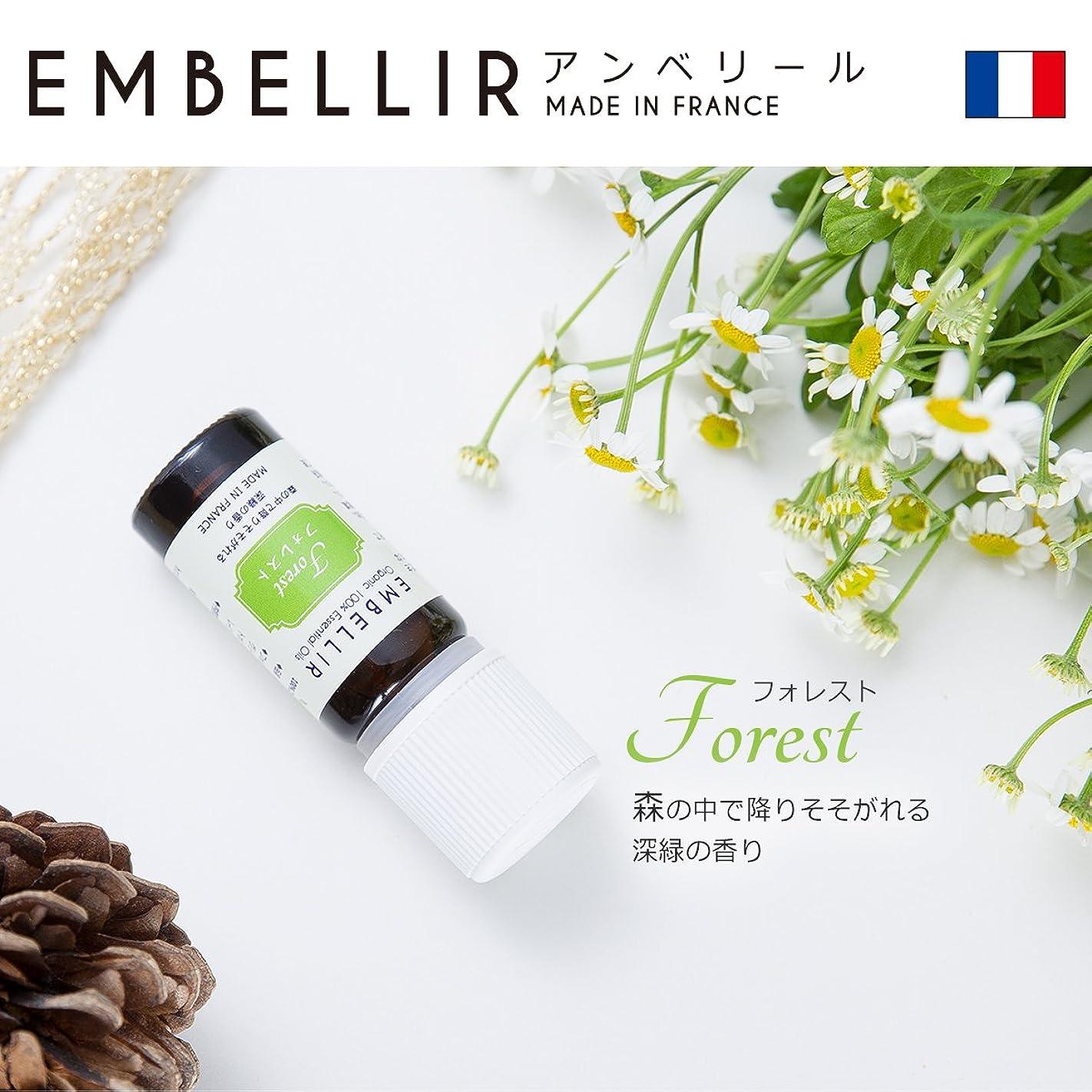 シルクリテラシージョセフバンクスWY エッセンシャルオイル フランス産 オーガニック100% アロマオイル 全4種類 WY-AROMA (フォレスト)