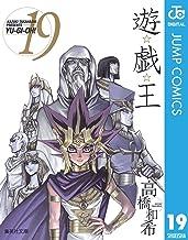 表紙: 遊☆戯☆王 モノクロ版 19 (ジャンプコミックスDIGITAL) | 高橋和希