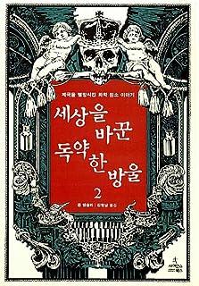 韓国書籍, 科学・技術史/세상을 바꾼 독약 한 방울 2 The Elements of Murder: A History of Poison - 존 엠슬리/제국을 멸망시킨 화학 원소 이야기/韓国より配送