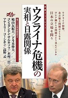 ウクライナ危機の実相と日露関係 (友愛ブックレット)