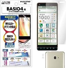 ASDEC BASIO4 フィルム au KYV47 UQ mobile BASIO 4 Y!mobile かんたんスマホ2 ノングレアフィルム 日本製 防指紋 気泡消失 映込防止 アンチグレア NGB-KYV47/ベイシオ4