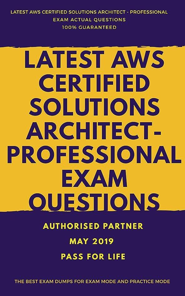 ビルマ自明トレイルLatest AWS Certified Solutions Architect - Professional (English Edition)