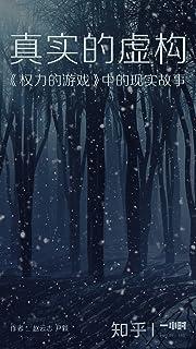 真实的虚构:《权力的游戏》中的现实故事(知乎赵云志、尹毅作品) (知乎「一小时」系列)