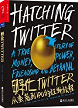 Hatching Twitter:a True Story of Money,Power,Friendship,and Betrayal(Chinese edition)