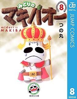 みどりのマキバオー 8 (ジャンプコミックスDIGITAL)