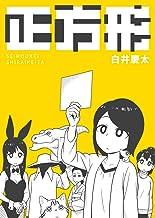 表紙: 正方形 | 白井 慶太