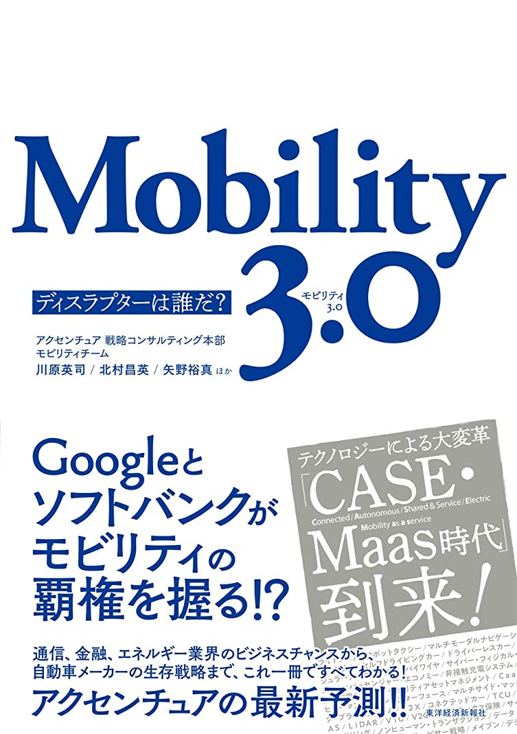 ヒープ医療過誤財政Mobility 3.0―ディスラプターは誰だ?