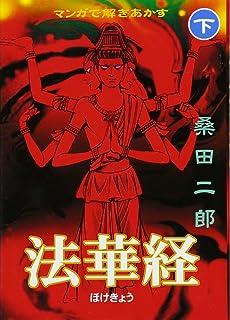 マンガで解きあかす法華経【下】 (マンガショップシリーズ)