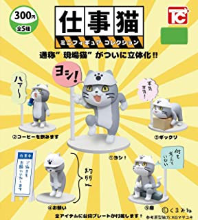 仕事猫 ミニフィギュアコレクション [ノーマル5種セット(シークレットは含まない)]