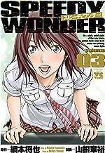 表紙: スピーディワンダー volume03 (ヤングチャンピオン・コミックス)   綱本将也