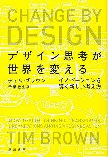 デザイン思考が世界を変える (ハヤカワ・ノンフィクション文庫)
