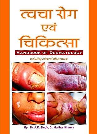 Amazon in: Hindi - Clinical / Medicine: Books