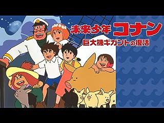 未来少年コナン 巨大機ギガントの復活[劇場版](dアニメストア)