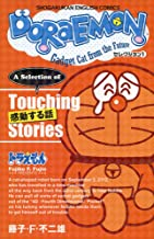 DORAEMON セレクション1 感動する話 (SHOGAKUKAN ENGLISH COMICS)