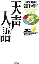 英文対照 天声人語 2021春 Vol.204