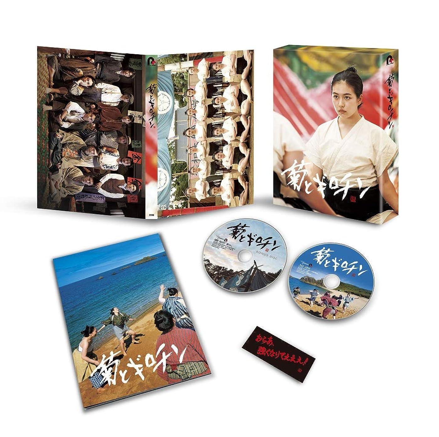 原子囲まれたレーザ【Amazon.co.jp限定】菊とギロチン[Blu-ray](L判ビジュアルシート5枚セット付き)
