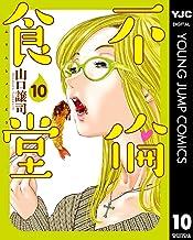 表紙: 不倫食堂 10 (ヤングジャンプコミックスDIGITAL) | 山口譲司