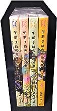午前3時の危険地帯 コミック 全4巻完結セット (Feelコミックス)