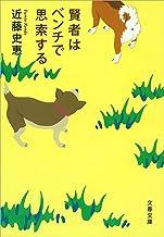 表紙: 賢者はベンチで思索する (文春文庫) | 近藤史恵