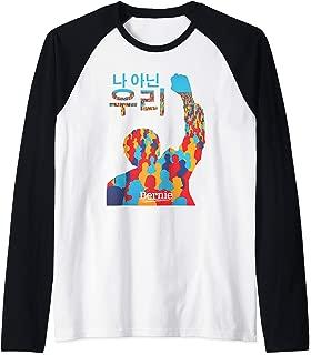 Not Me Us Korea Logo| Bernie Sanders For President Campaign Raglan Baseball Tee