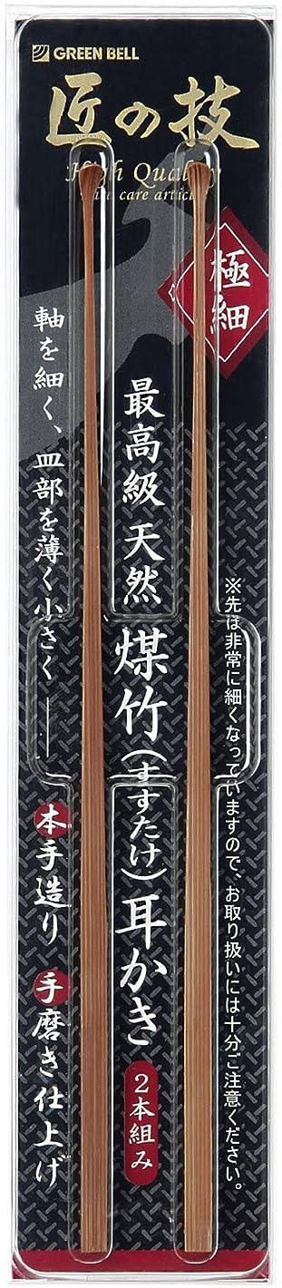 有利テーブルを設定する副産物匠の技 最高級 煤竹耳かき 2本組