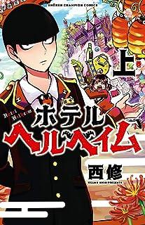 ホテルヘルヘイム 上 (少年チャンピオン・コミックス)