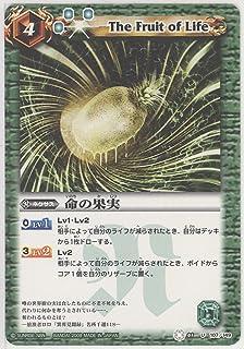 バトルスピリッツ【第1弾】命の果実 BS01-U107