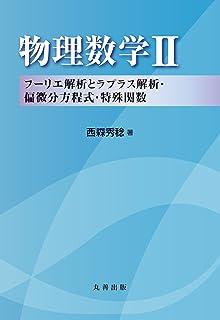 物理数学II―フーリエ解析とラプラス解析・偏微分方程式・特殊関数