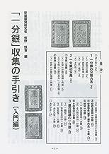 「一分銀」収集の手引き (入門編)