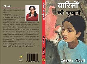 Warison Ki Zubani (1) (Hindi Edition)