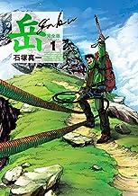 岳 完全版 (第1集) (ビッグコミックススペシャル)