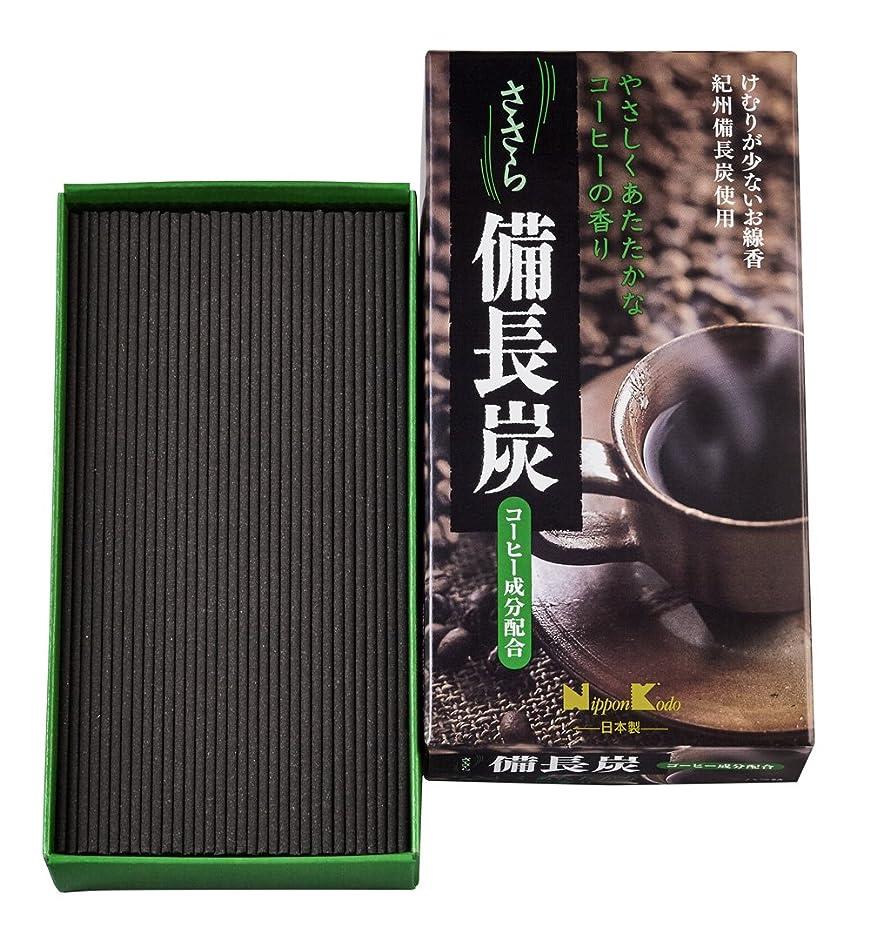 湖それら日の出ささら 備長炭 コーヒー バラ詰