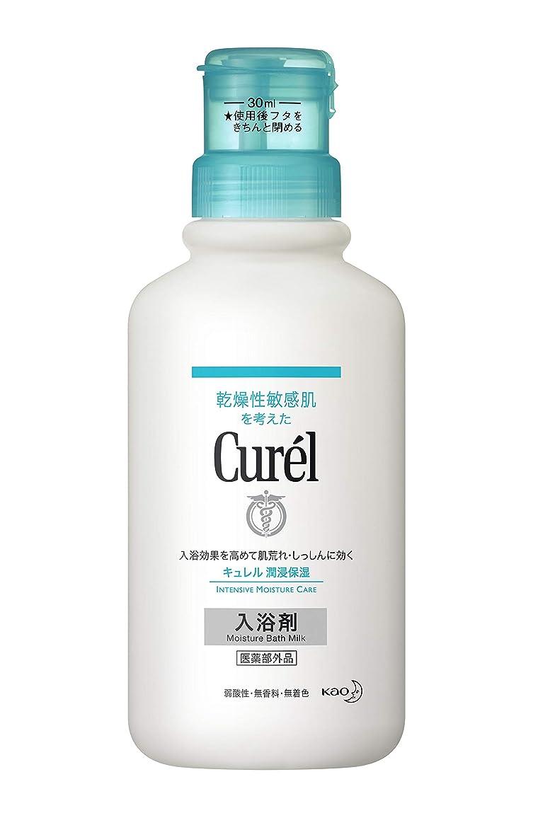 アウター年増幅するキュレル 入浴剤 本体 420ml(赤ちゃんにも使えます)