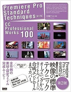 Premiere Pro Standard Techniques[第2版] -CC Professional Works 100