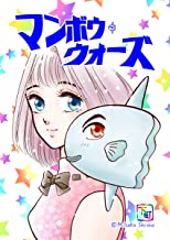 椎名見早子SF作品集 マンボウウォーズ (ROCKコミック)
