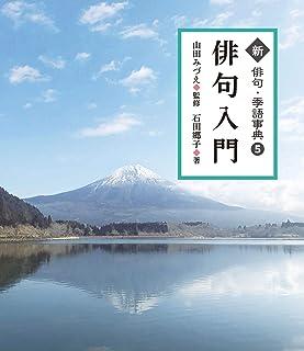俳句入門 (5) (新俳句・季語事典)