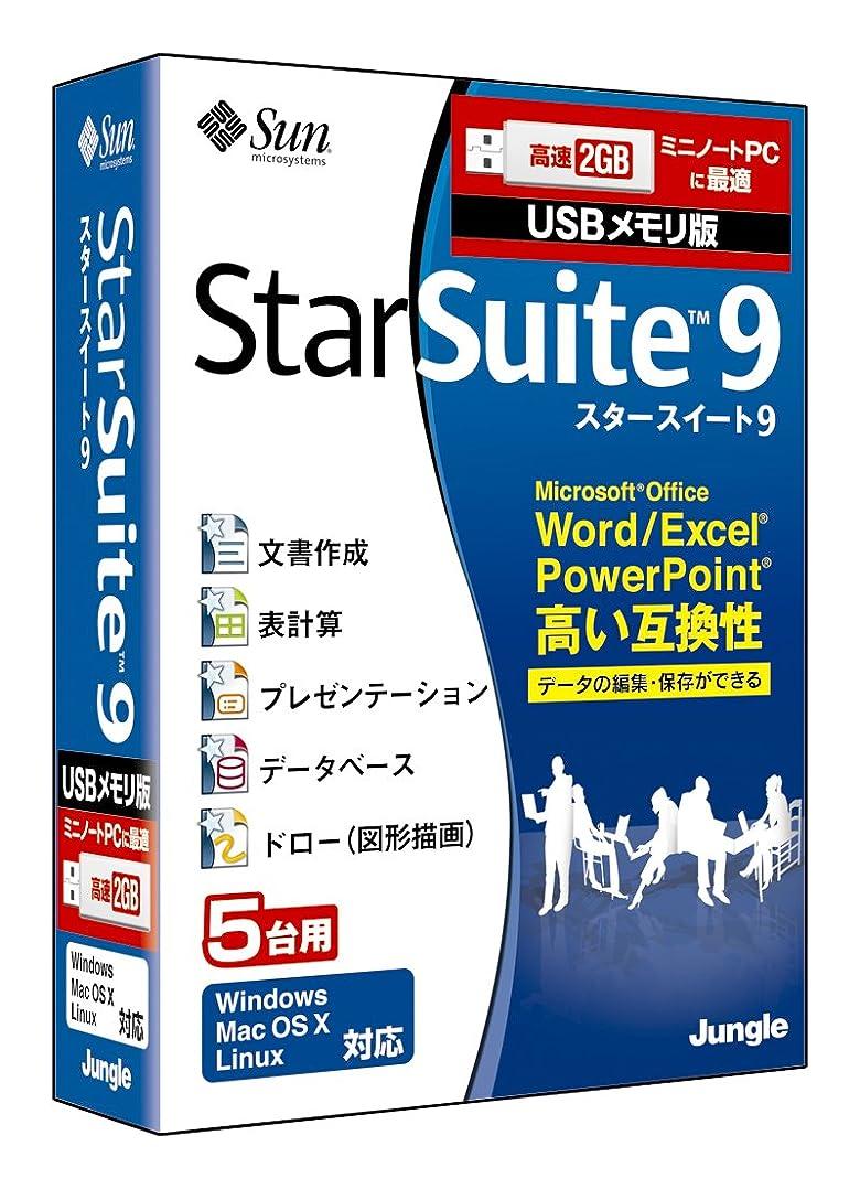 耐久ミトンあいまいStarSuite 9 USB メモリ版
